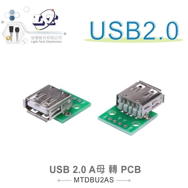 『堃邑Oget』USB 2.0 Type-A母座 轉 PCB DIP Pitch 2.54mm 轉接測試板 治具測試板 『堃喬』
