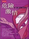 二手書博民逛書店 《危險激情--The Dangerous Passion》 R2Y ISBN:9571338788│大衛.巴斯