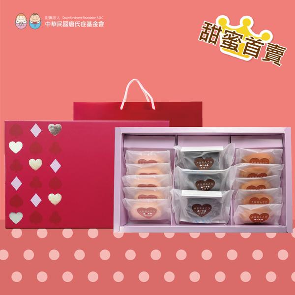 2020春節【甜心遊戲】法式甜點禮盒