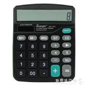 計算器  財務專用計算機 大按鍵計算器 12位計算器  歐韓流行館