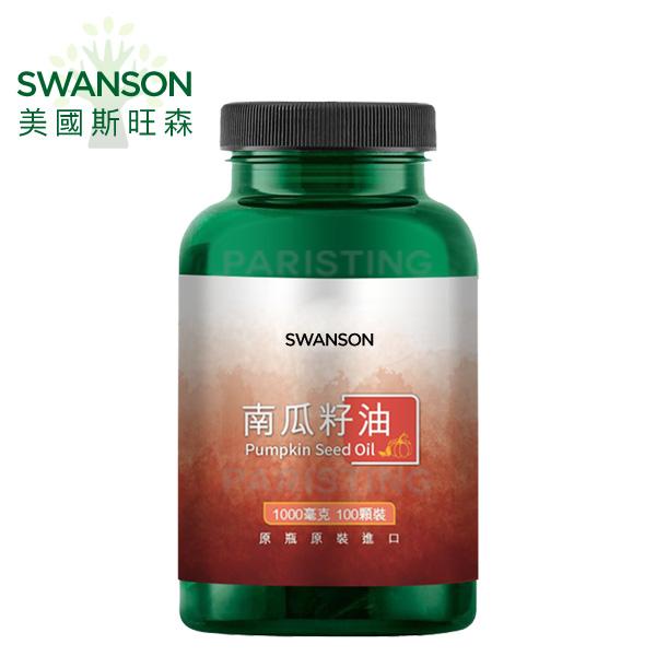 Swanson 斯旺森 南瓜籽油 100顆/1000mg【巴黎丁】