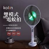 【南紡購物中心】【歌林】四層網面雙模式電蚊拍/捕蚊燈KEM-KU201