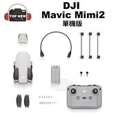 DJI 大疆 空拍機 Mavic Mini 2 單機版 航拍機 小飛機 空拍機 4K 錄影 折疊式 公司貨