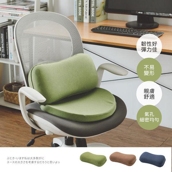 腰靠墊 腰枕 靠枕 交換禮物【M0072】Poll回彈腰枕(三色) 收納專科