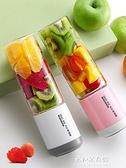 榨汁杯便攜式榨汁機家用水果小型充電迷你炸果汁機玻璃電動榨汁杯 朵拉朵