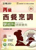 (二手書)丙級西餐烹調學術科通關寶典2013年版