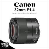 Canon 佳能 EF-M 32mm F1.4 STM 大光圈 定焦 人像鏡 EOS M 公司貨★24期免運費★ 薪創數位