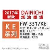 【配件王】日本代購 海運 一年保 日本製 DAINICHI FW-3317KE 煤油暖爐 兩色 6坪 暖氣 消臭 暖爐