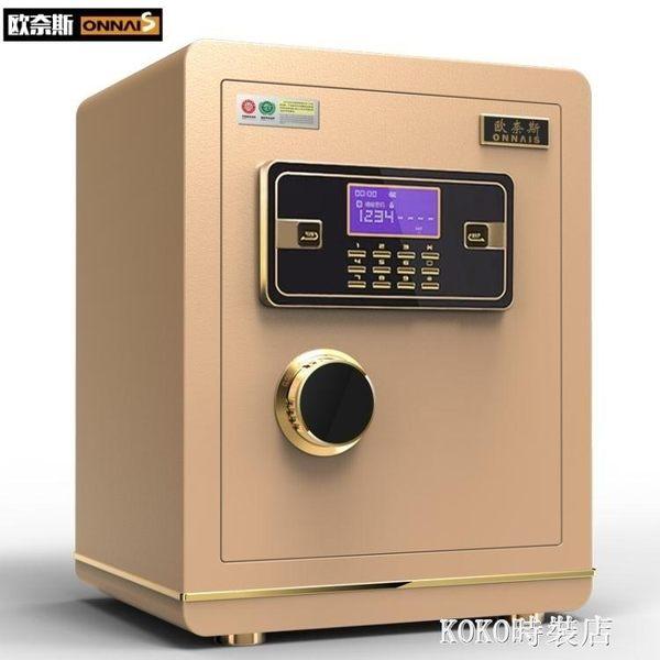 保險櫃 歐奈斯指紋密碼保險櫃家用辦公入墻隱形保險箱小型防盜報警保管箱ATF koko時裝店