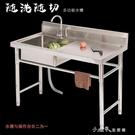 單星斗帶操作台不銹鋼單眼水槽帶平台洗菜盆洗碗池帶支架 【全館免運】