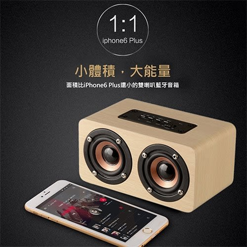 【Love Shop】木質風格 插卡藍牙音箱 手提音箱 手機音響 戶外音箱/低音炮喇叭廣場舞音響