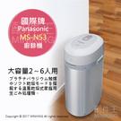 日本代購 空運 Panasonic 國際牌 MS-N53 廚餘處理機 廚餘桶 環保 廚餘機 溫風乾燥