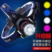 LED頭燈強光充電感應變焦頭戴式手電筒超亮夜釣魚礦燈疝氣小 夢想生活家