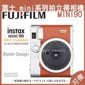 拍立得 MINI 90 富士 FUJIFILM instax mini90 拍立得相機 恆昶公司貨富士保固一年 限量版 送透明殼 免運