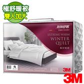 3M專櫃限定版- 新絲舒眠精緻德國進口棉材極暖冬被雙人加大8X7尺送枕心1對