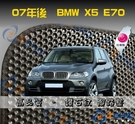 【鑽石紋】07年後 E70 X5 腳踏墊 / 台灣製造 工廠直營 / e70海馬腳踏墊 e70腳踏墊 e70踏墊