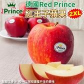 【果之蔬-全省免運】德國RED PRINCE紅王子2XL蘋果x6顆(320G±10%/顆)