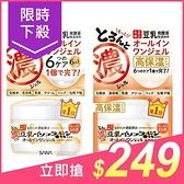 SANA 莎娜 豆乳美肌多效保濕凝膠霜(100g) 一般型/濃潤型 2款可選【小三美日】$289