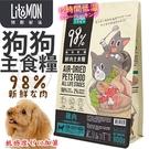 此商品48小時內快速出貨》怪獸部落》98%犬用鮮肉主食糧狗飼料-800g
