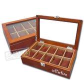 低調奢華 手錶收藏盒 配件收納  腕錶收藏盒 10入收藏 實木質感 - 核桃木色 #815-10W-DBR
