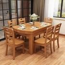 餐桌實木餐桌椅組合現代簡約餐桌伸縮圓桌小...