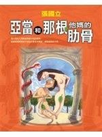 二手書博民逛書店 《亞當和那��他媽的肋骨-MIX10》 R2Y ISBN:9573319063│張國立