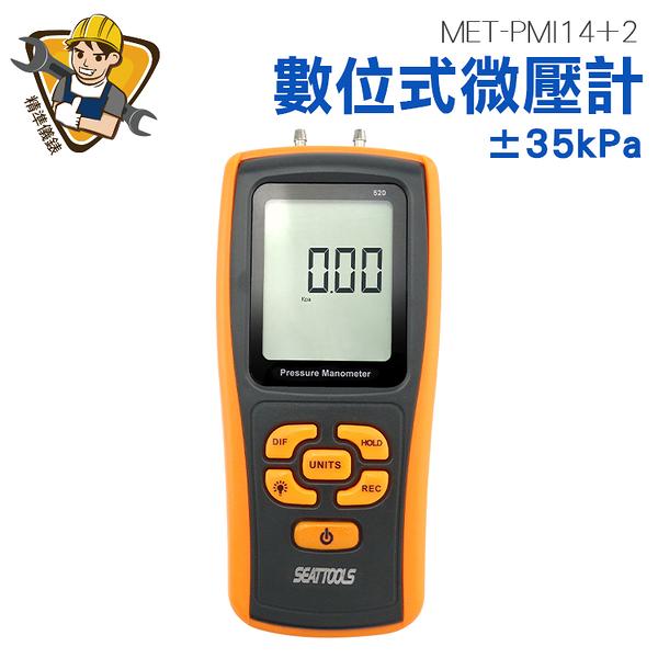 精準儀錶 差壓計 ±35kPa 數位微壓計 壓力計 微壓差計 微壓錶 壓差測量 MET-PMI14+2