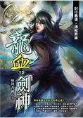 龍血劍神(13)