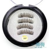 創意吸鐵石假睫毛 3d磁性假睫毛 免膠快粘雙磁鐵假睫毛【一條街】