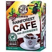 金車 伯朗濾掛咖啡-雨林聯盟認證豆 10g (10包)/盒