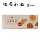 【微曼纖餅】黑芝麻口味(6包/盒)