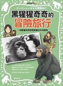 動物物語系列(2):黑猩猩奇奇的冒險旅行