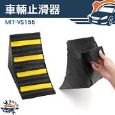 『儀特汽修』車輛止滑器/車輪斜坡墊/車輪固定器  長255寬155高185mm 高強度橡膠型 MIT-VS155