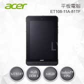 ACER ET108-11A-81TF 8吋強固型 Android 流動平板電腦