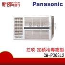 *新家電錧*【Panasonic國際CW-P36SL2】左吹定頻窗型系列-標準安裝