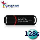 威剛 ADATA UV150 128G 128GB USB3.0隨身碟