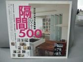 【書寶二手書T3/設計_IBY】設計師不傳的私房秘技-隔間設計500_漂亮家居