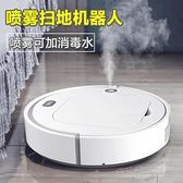 智慧掃地機器人充電家用全自動掃吸拖噴霧一體清潔灰塵毛發吸塵器YYP 町目家