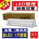 旭光 T8 LED 1尺壁燈 內附 1尺...