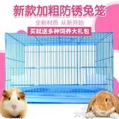兔籠大號兔兔養殖用品寵物荷蘭豬籠兔子籠子家用別墅窩 現貨清倉11-21