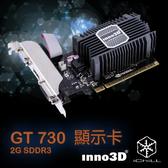 【9折專區】 inno 映眾 GeForce GT 730 2G B SDDR3 顯示卡 (N730-1SDV-E3BX)