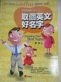 【書寶二手書T3/語言學習_BSV】取個英文好名字_麥坤