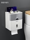 紙巾盒 免打孔創意防水紙巾架廁紙盒衛生間紙巾盒廁所衛生紙置物架抽紙盒 晶彩