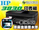 HP 3830+一顆黑色原廠墨水匣(NO.63) 商用噴墨多功能事務機
