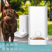 【Petkit佩奇】PKF-002 智能寵物餵食器Mini 寵物餐飲 寵物用品 貓咪 無線連接 可拆洗 貓用品