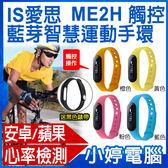 【免運+24期零利率】送黑色錶帶 全新 IS愛思 ME2H 智慧運動健康管理手環 記錄卡路里 簡訊提醒