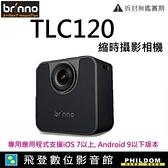 送32G Brinno TLC120A縮時攝影相機公司貨 TLC120 A App取景傳檔 開發票