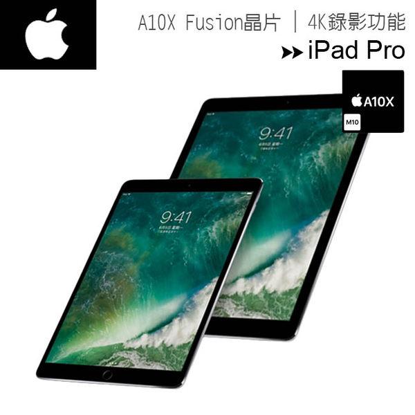 【256G+WIFI版】蘋果Apple iPad Pro 12.9吋(2017新版)平板電腦/地表上最先進的顯示器