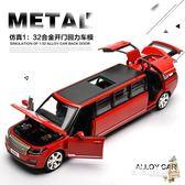 悍馬加長版合金小汽車模型路虎回力車仿真車模合金車男孩兒童玩具