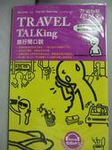 【書寶二手書T8/語言學習_NPO】改過自新學英文:Travel TALKing旅行開口說(附贈MP3光碟)_Ellie